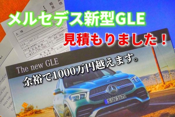 GLEsmn01.jpg