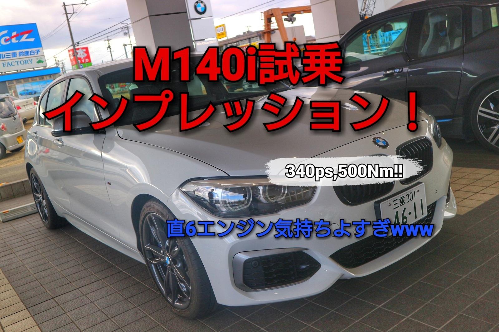 【1シリーズ最強モデル】想像以上に走りは別格!BMW M140i試乗インプレッション⑤!
