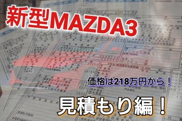 MAZDA3smn1.jpg