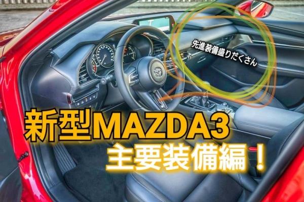 MAZDA3smn2.jpg