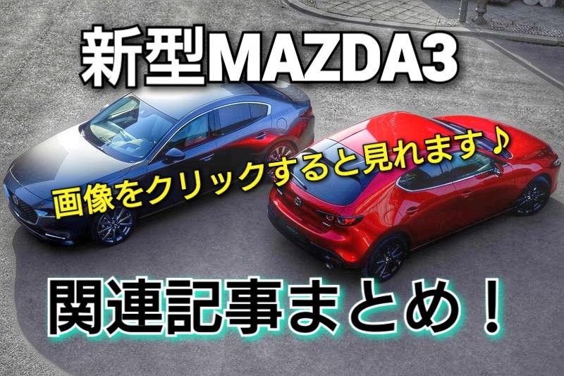 【新型MAZDA3関連記事まとめ】