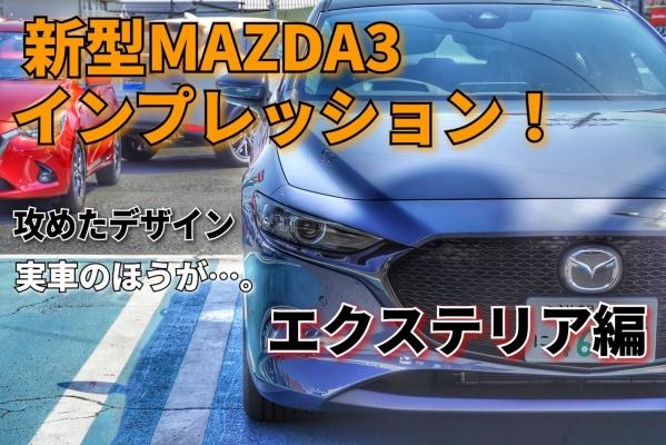 MAZDA3smn4.jpg