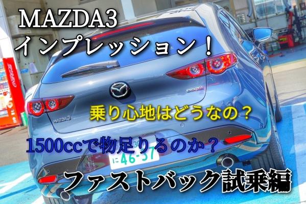 MAZDA3smn7.jpg
