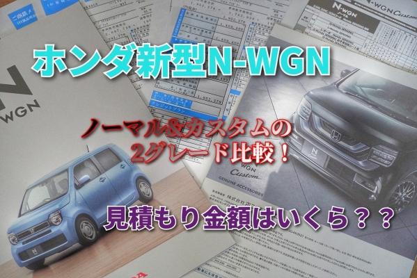 NWGNsmn01.jpg