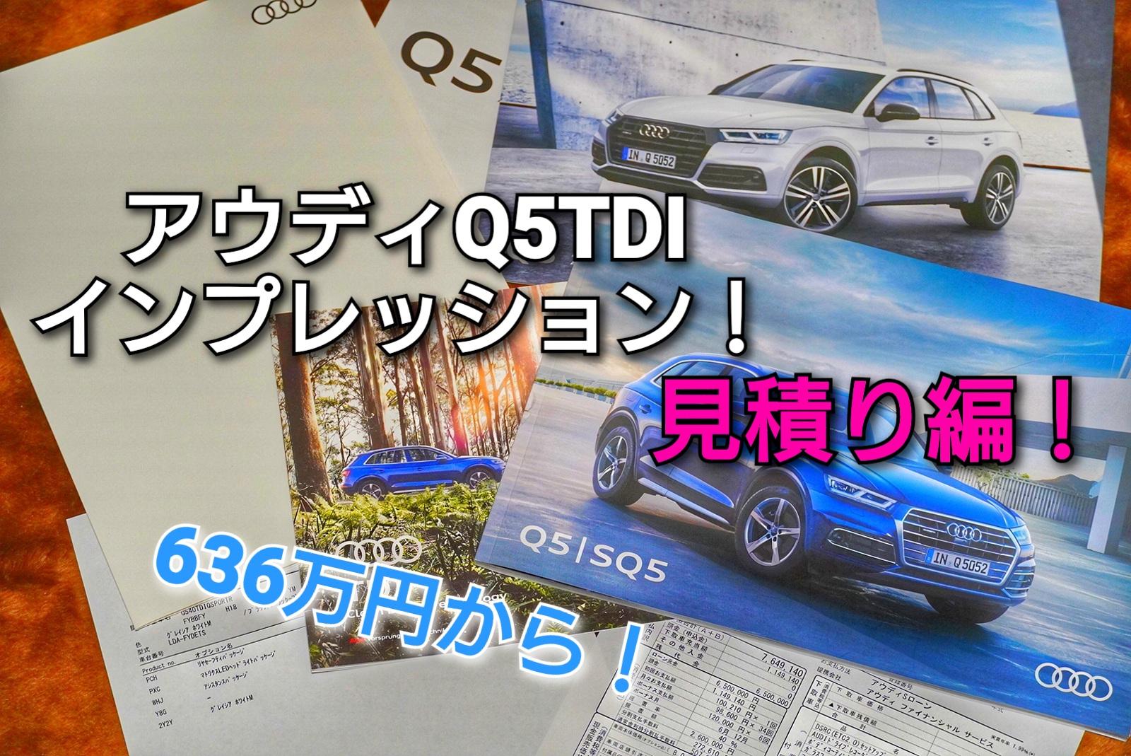 【ディーゼルは636万円から!】見積もり編!アウディQ5TDIインプレッション!④