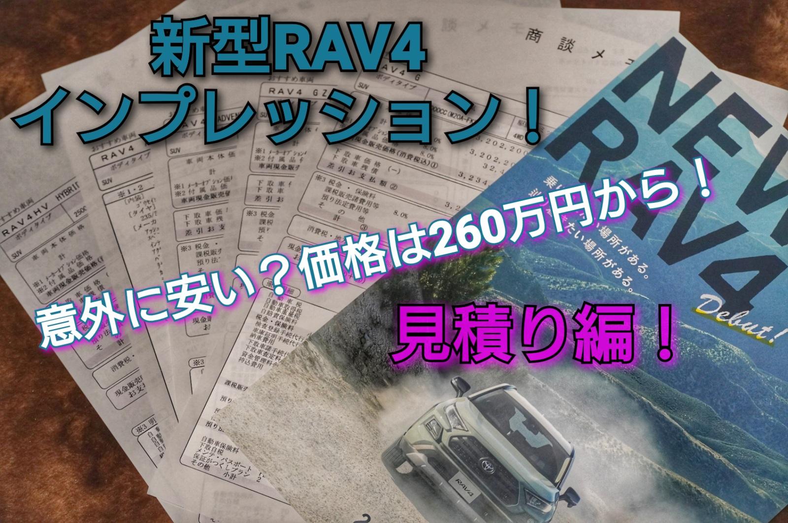 【価格は260万円から!】見積もり編!新型RAV4インプレッション!①