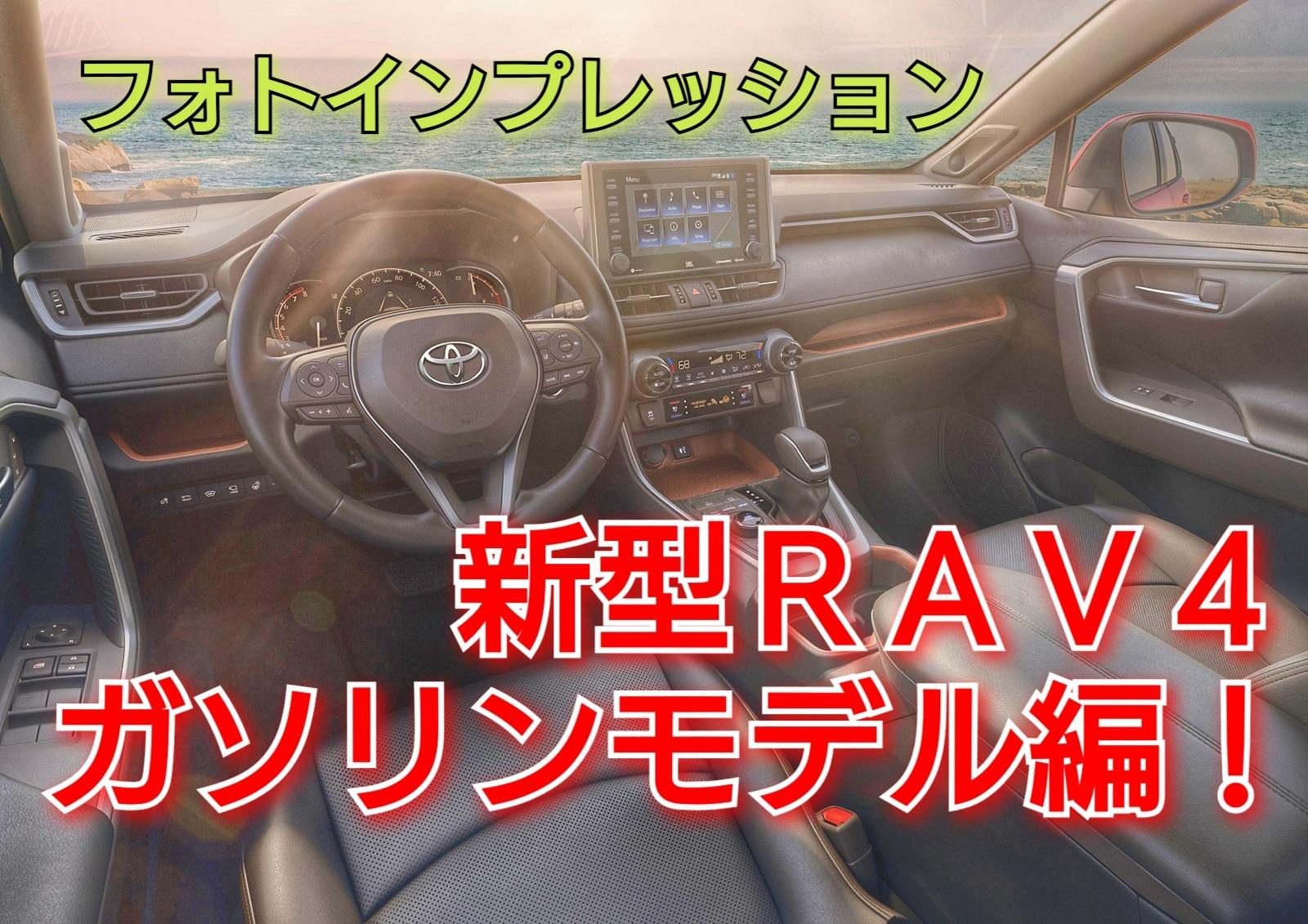元警現消ブログ 【新型RAV4ガソリンモデル編!】フォトインプレッション!