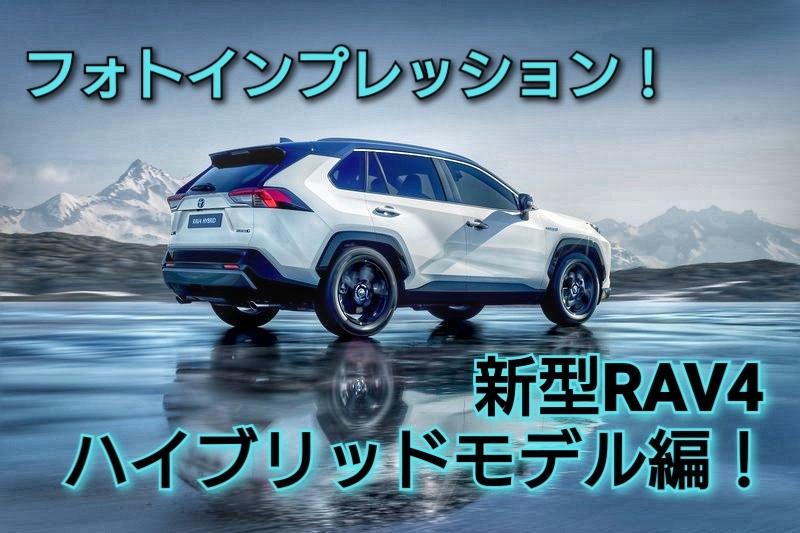 元警現消ブログ 【新型RAV4ハイブリッドモデル編!】フォトインプレッション!