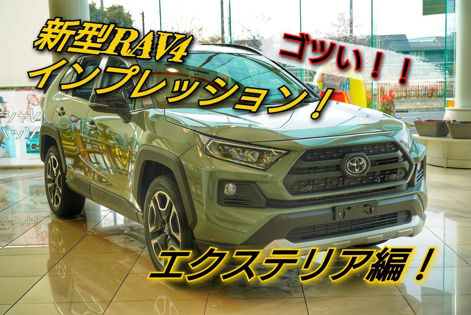 【カッコイイ!】エクステリア編!新型RAV4インプレッション!