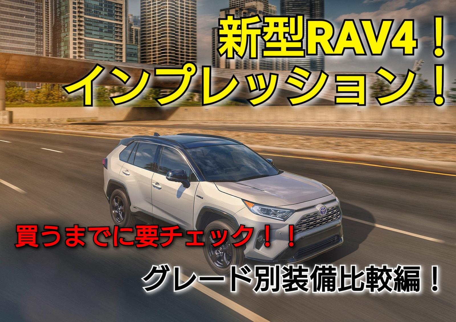 【買うまでに一度は確認!】グレード別装備比較編!新型RAV4インプレッション②!