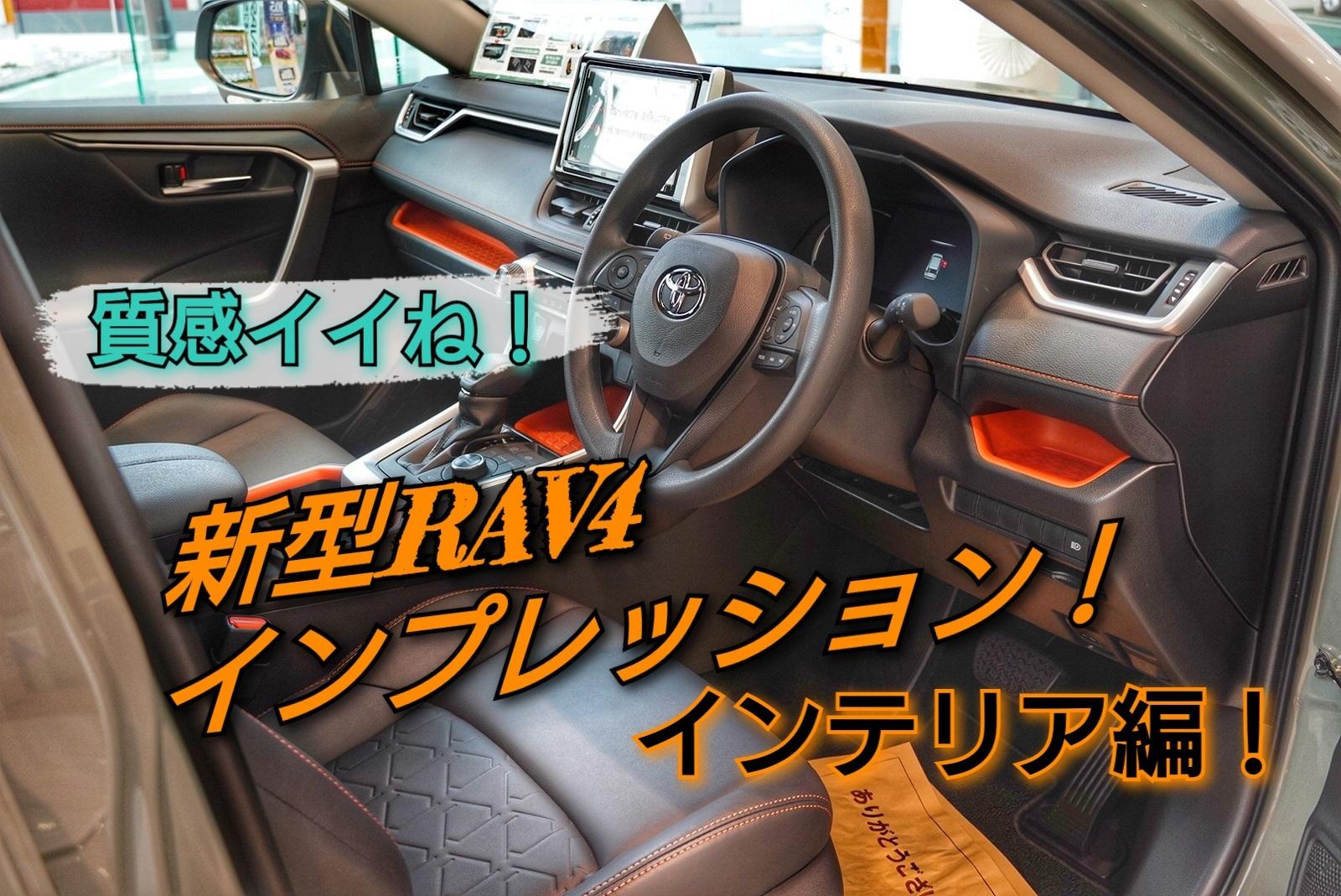 画像大量www【内装の評価は?】インテリア編!新型RAV4インプレッション!