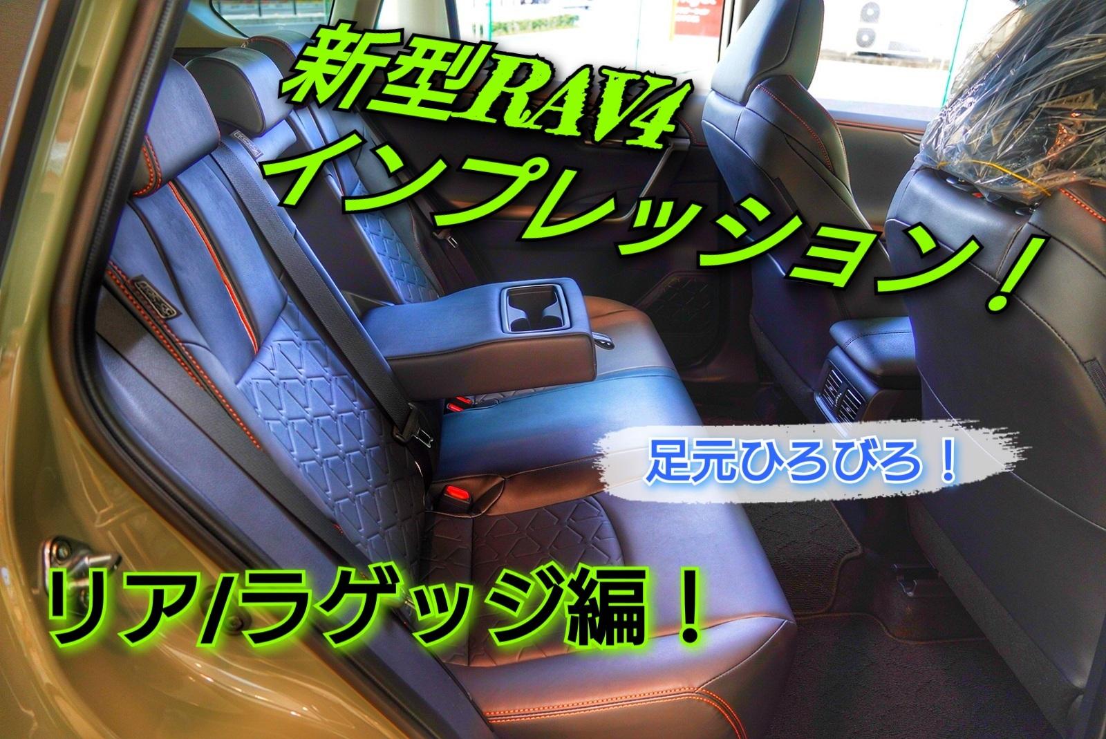 【後席&ラゲッジかなり広いぞ!】リア/ラゲッジ編!新型RAV4インプレッション!