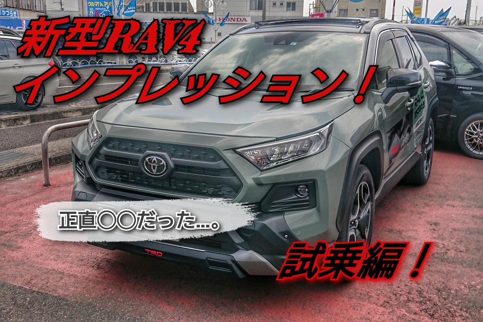 【ADVENTUREグレード】試乗編!新型RAV4インプレッション!