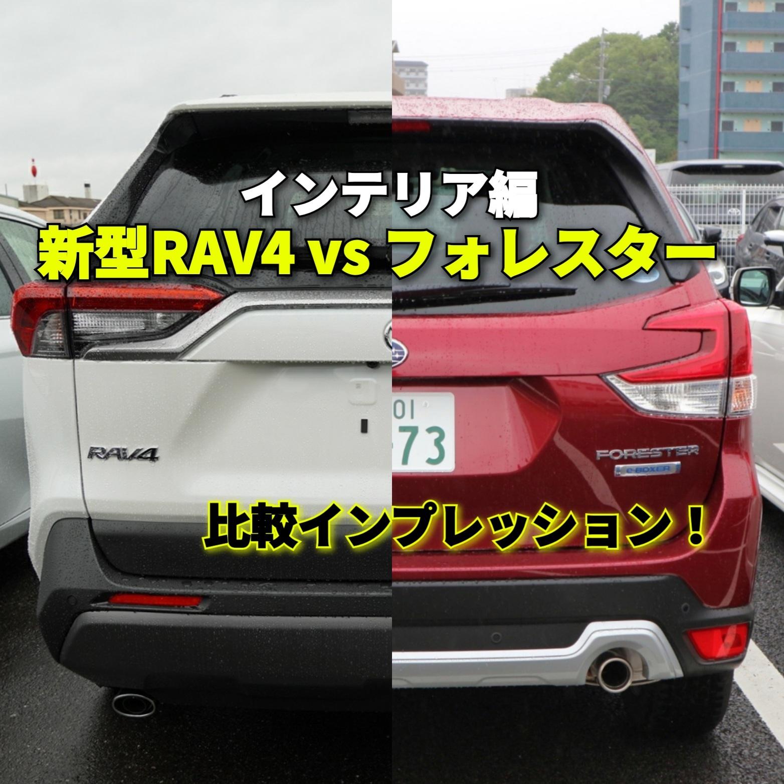 元警現消ブログ【インテリア編!】新型RAV4vsフォレスター比較インプレッション!②