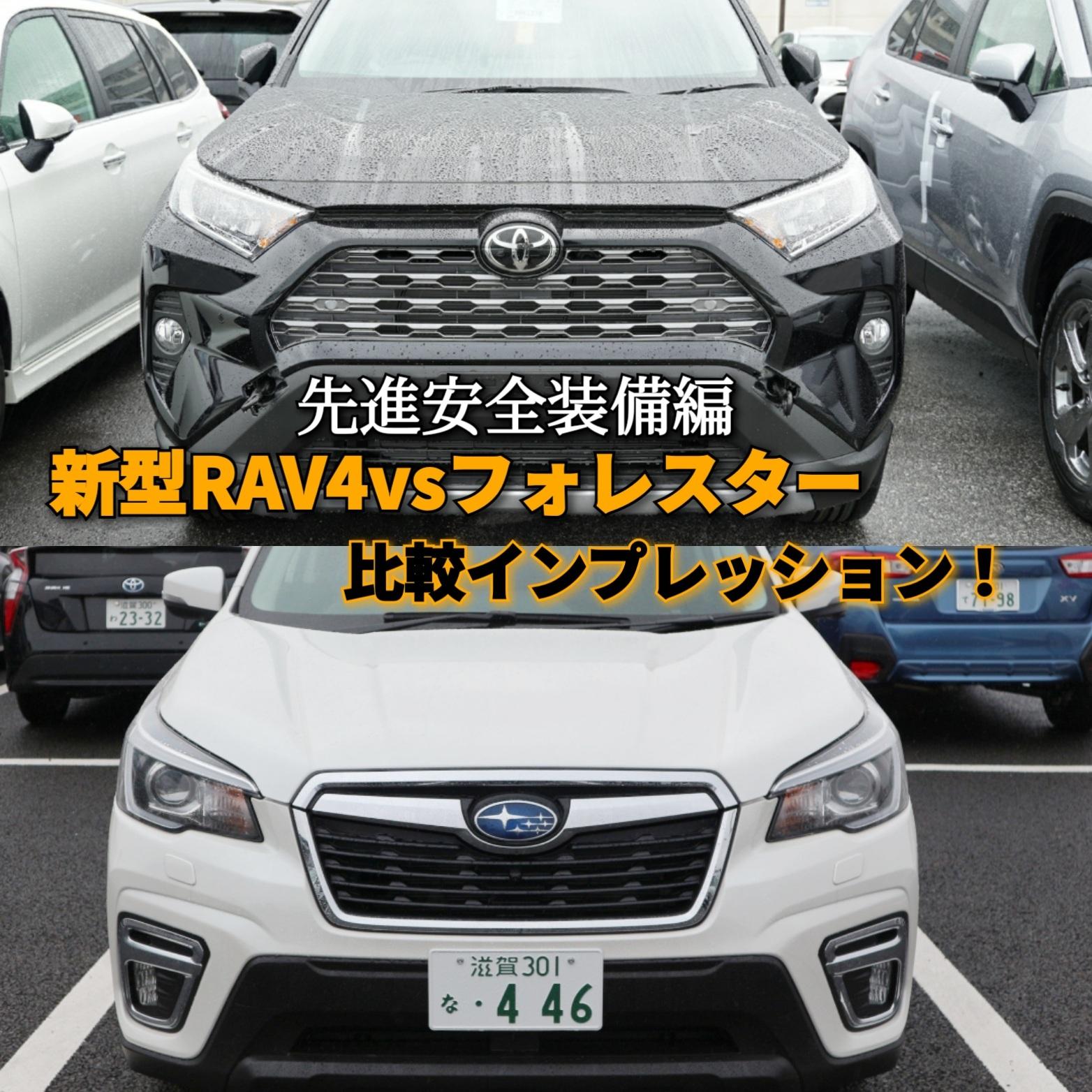 元警現消ブログ【先進安全装備編!】新型RAV4vsフォレスター比較インプレッション!③