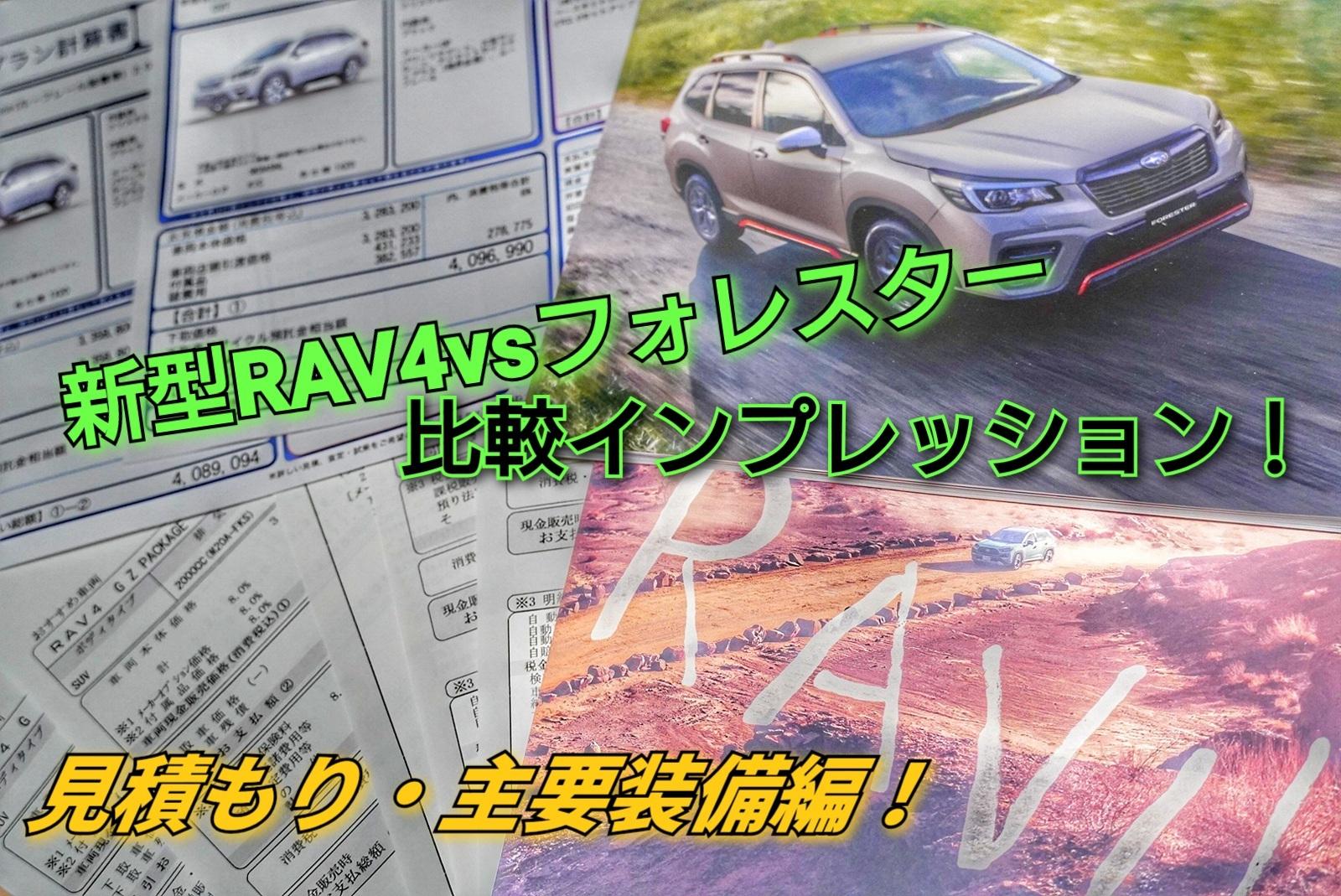 RAV4smn28.jpg