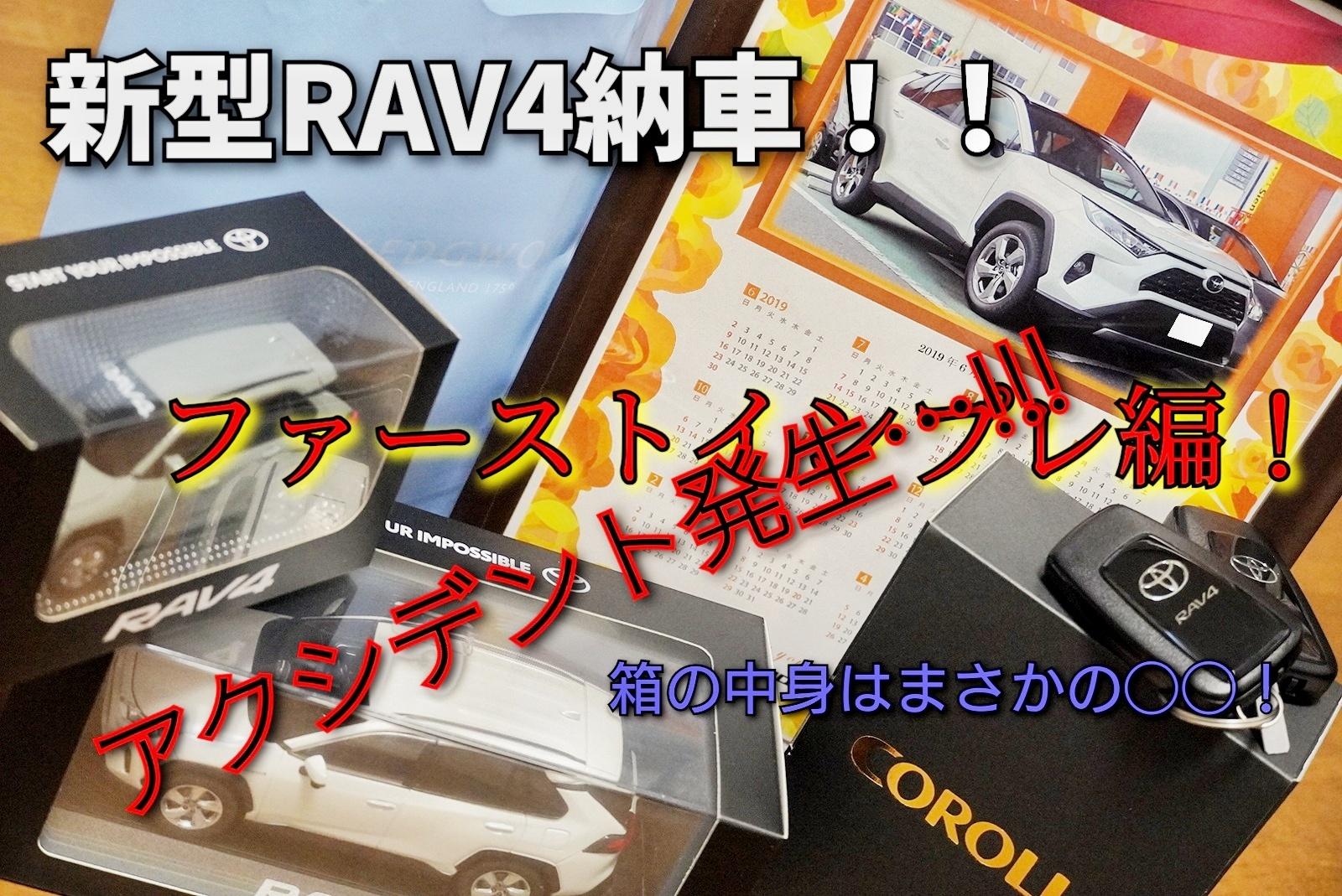 【アクシデント発生!?】ついに納車された!新型RAV4納車後ファーストインプレッション!!