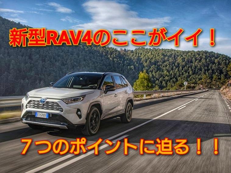 元警現消ブログ 【トヨタ新型RAV4のここがイイ!】7つの魅力に迫る!!