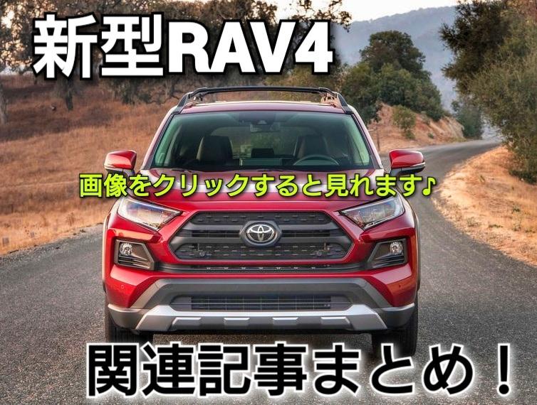 【新型RAV4関連記事まとめ】
