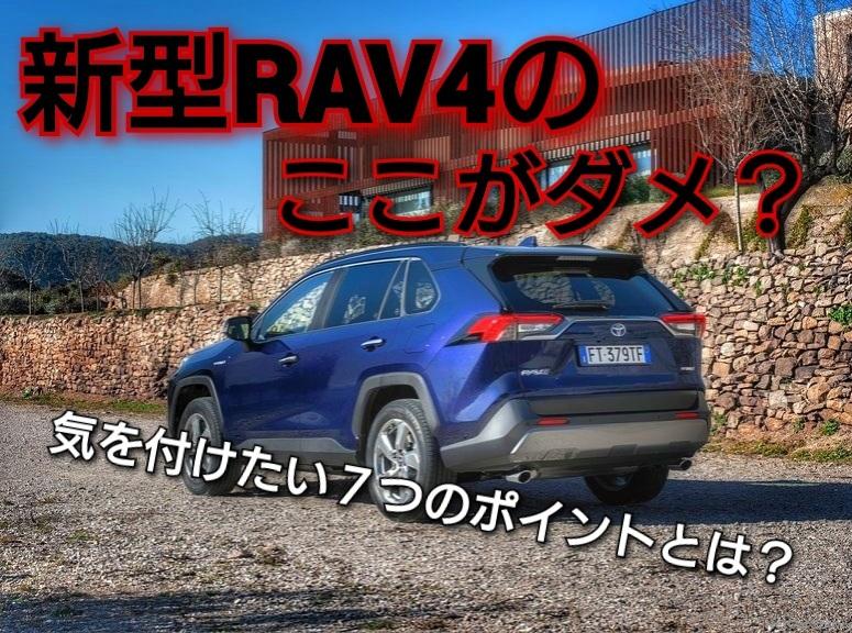 元警現消ブログ 【トヨタ新型RAV4のここがダメ?】気をつけたい7つのポイントとは?
