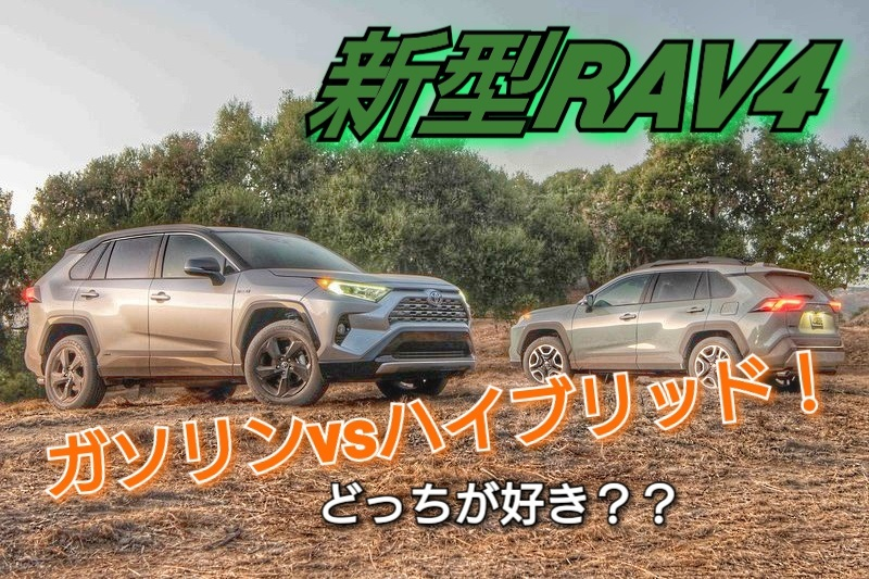 元警現消ブログ 【あなたはどっちが好み?】新型RAV4ガソリンとハイブリッドを比べてみた!!