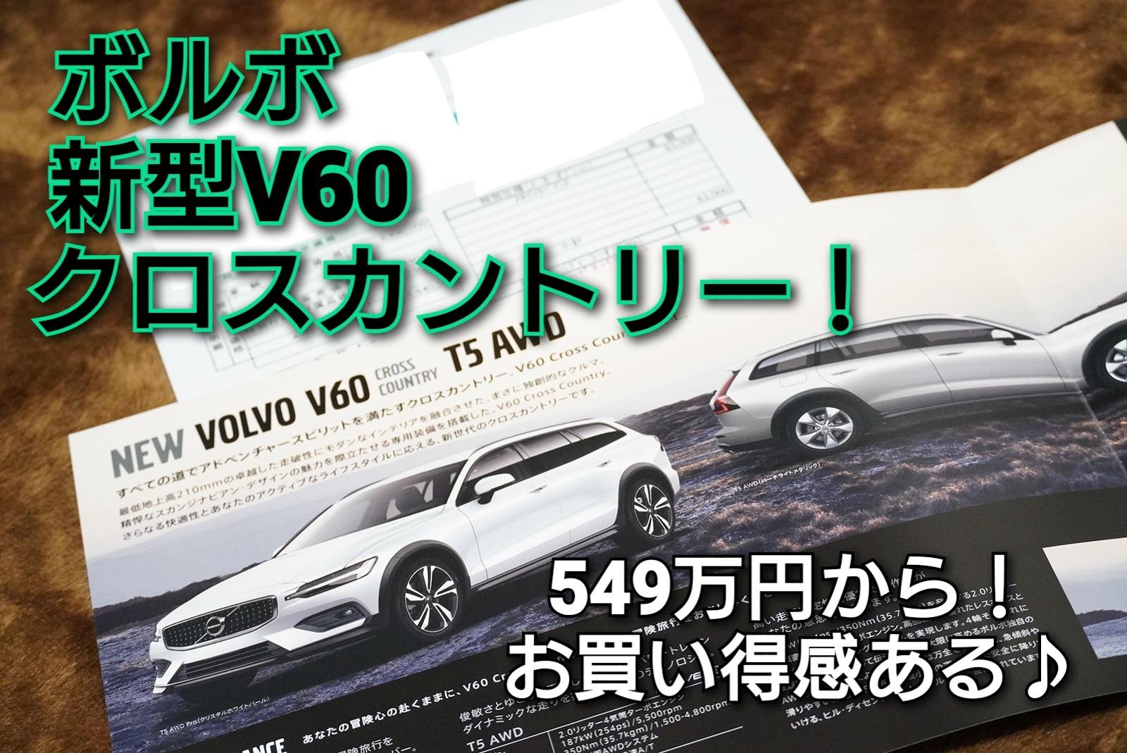 【選択肢としてはアリ!】見積もり編!ボルボ新型V60クロスカントリーインプレッション!①