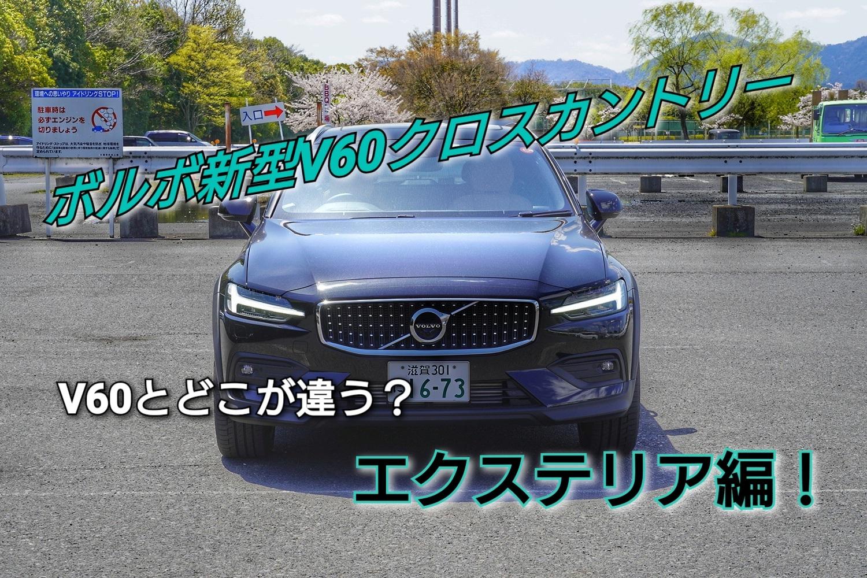 【フルモデルチェンジ!】エクステリア編!新型V60クロスカントリーインプレッション!②