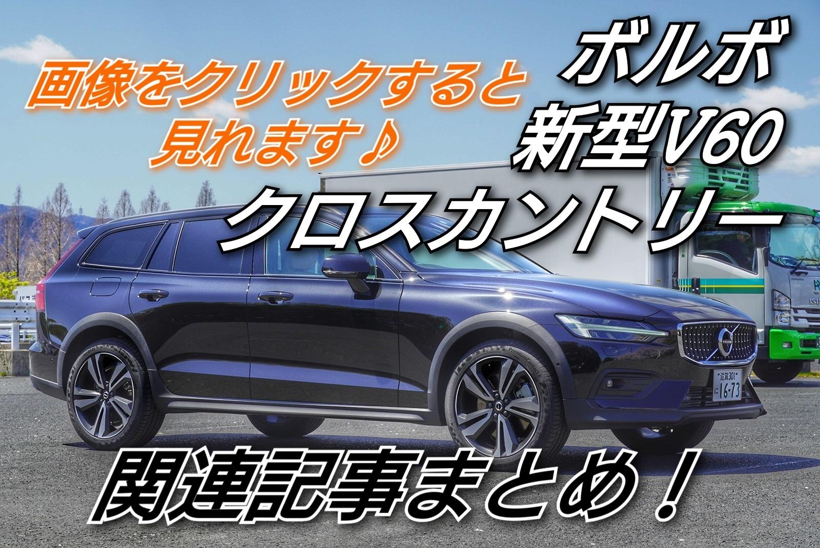 【ボルボ新型V60クロスカントリー関連記事まとめ】