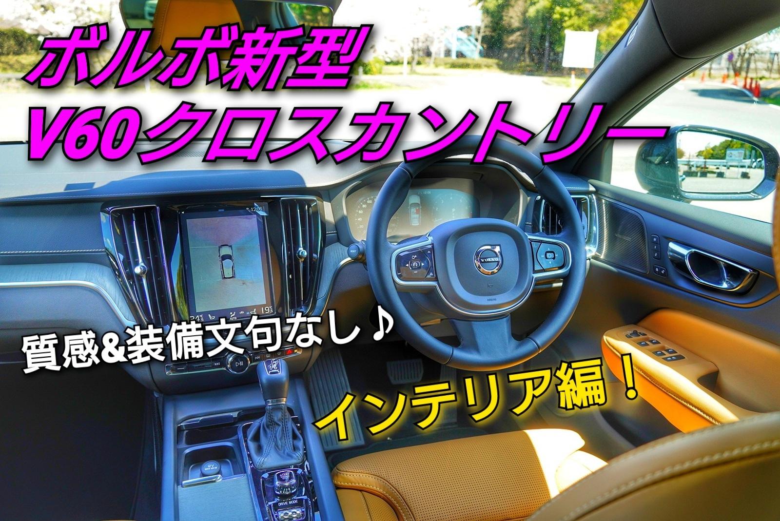 【内装の質感は?】インテリア編!新型V60クロスカントリーインプレッション!③
