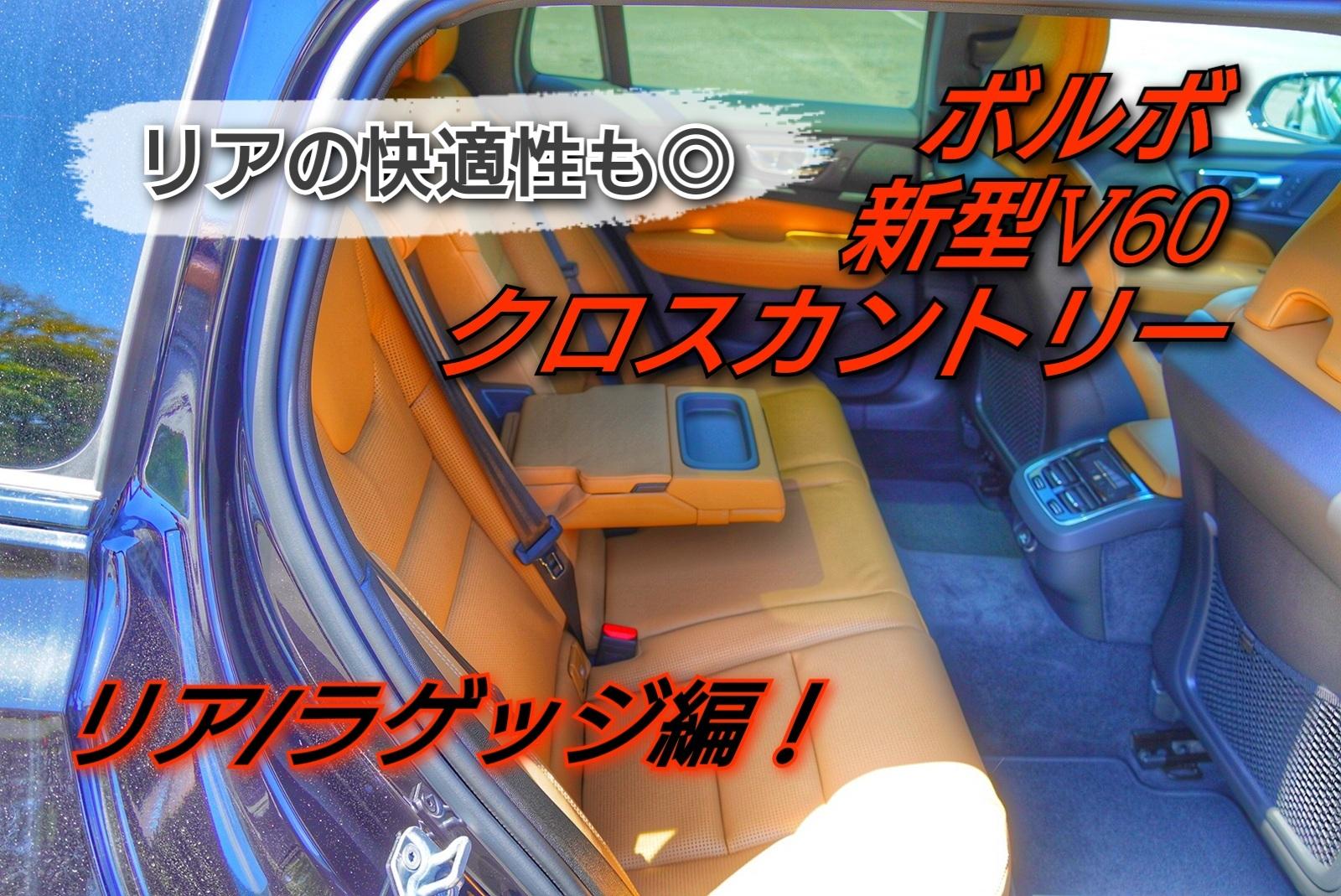 【後席の居住性はどうか?】リア/ラゲッジ編!新型V60クロスカントリーインプレッション!④