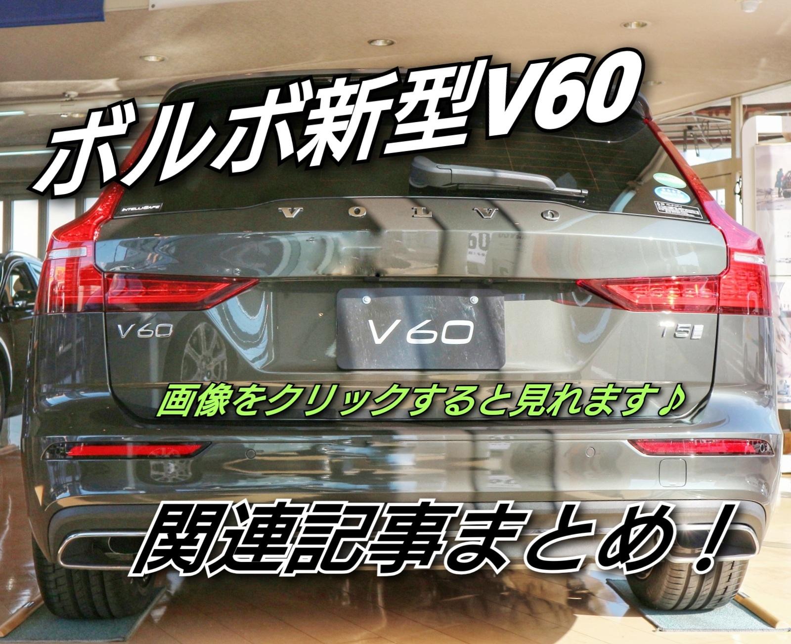 【ボルボ新型V60関連記事まとめ】