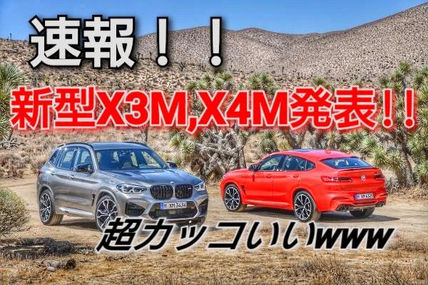 【速報!!】ついにキターー!!!新型X3M X4Mインプレッション!