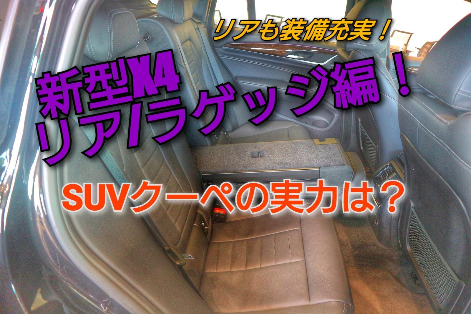 【荷室の広さはどう?】リアラゲッジ編!新型X4インプレッション!③