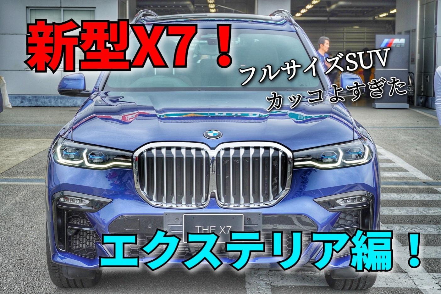 【価格は1079万円から】新型X7インプレッション!エクステリア編!① 】