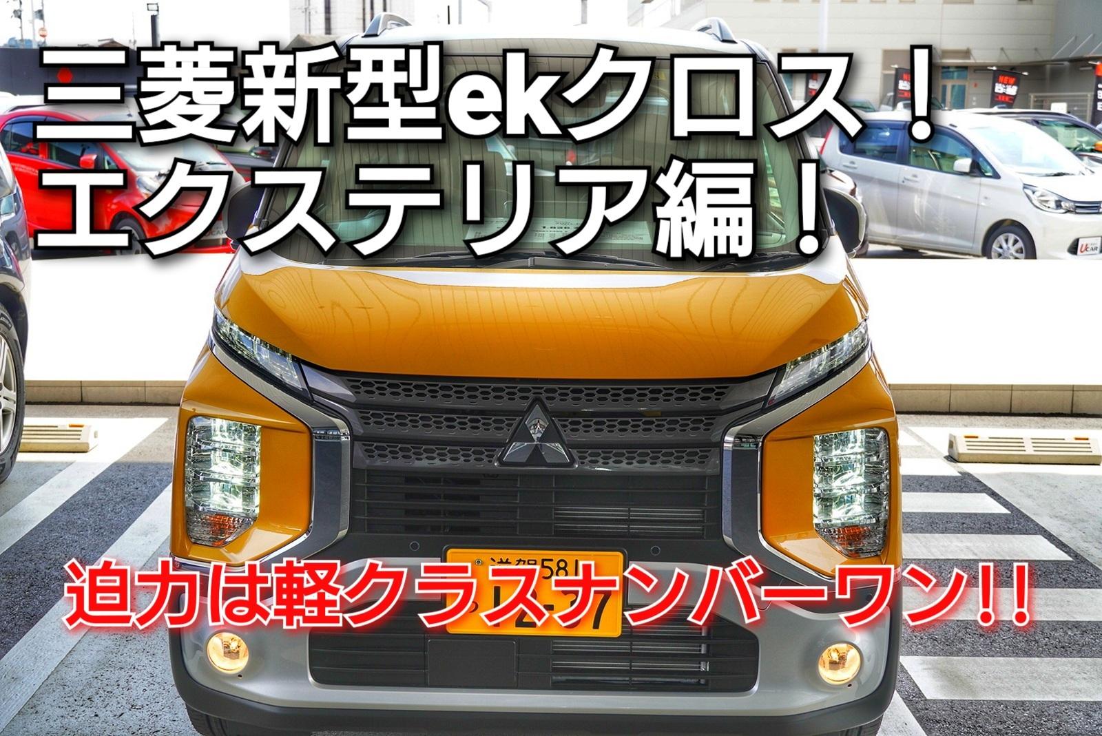 【新型車登場!】エクステリア編!!三菱新型ekクロスインプレッション!①