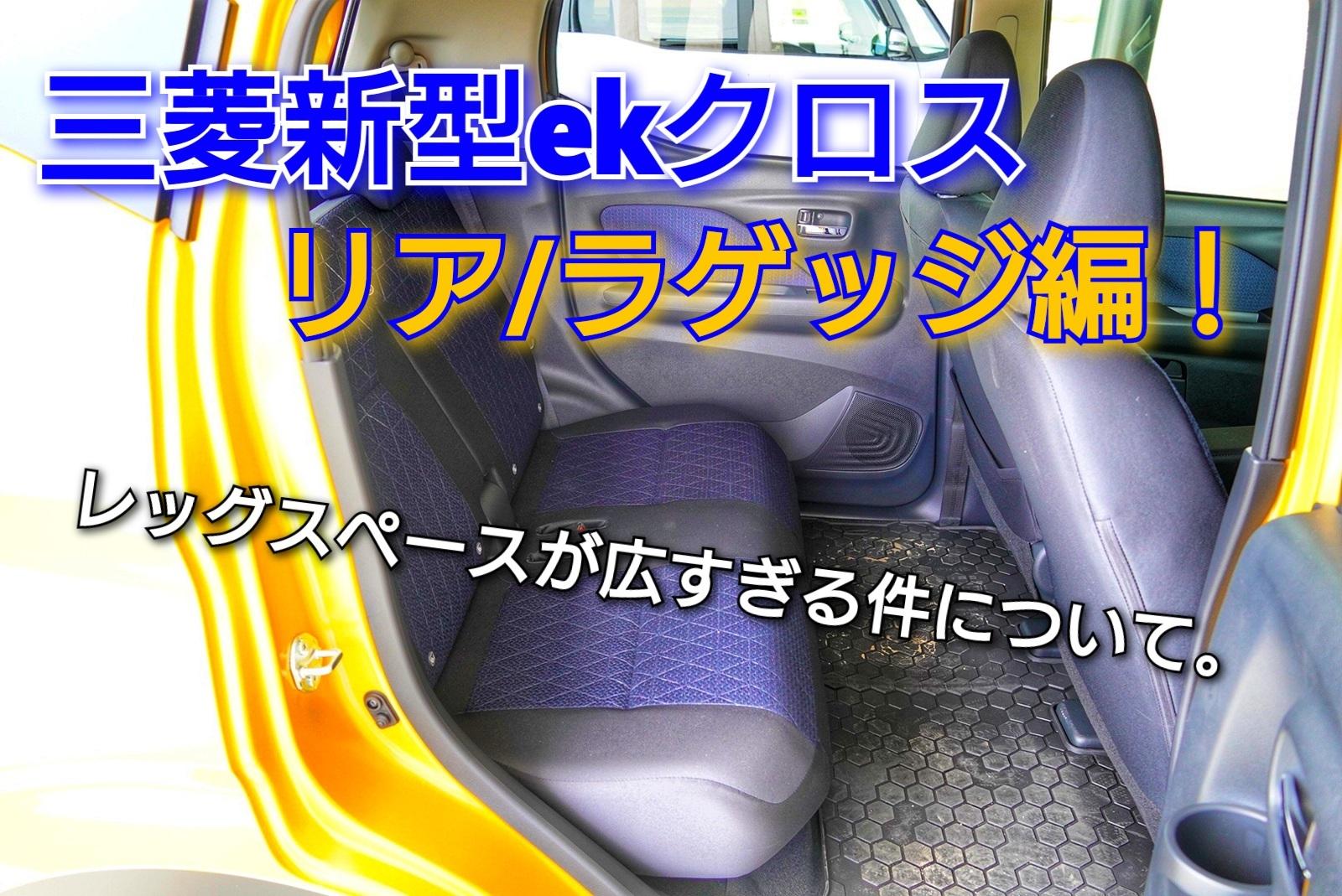 【後席の快適性は?】リア/ラゲッジ編!!三菱新型ekクロスインプレッション!④