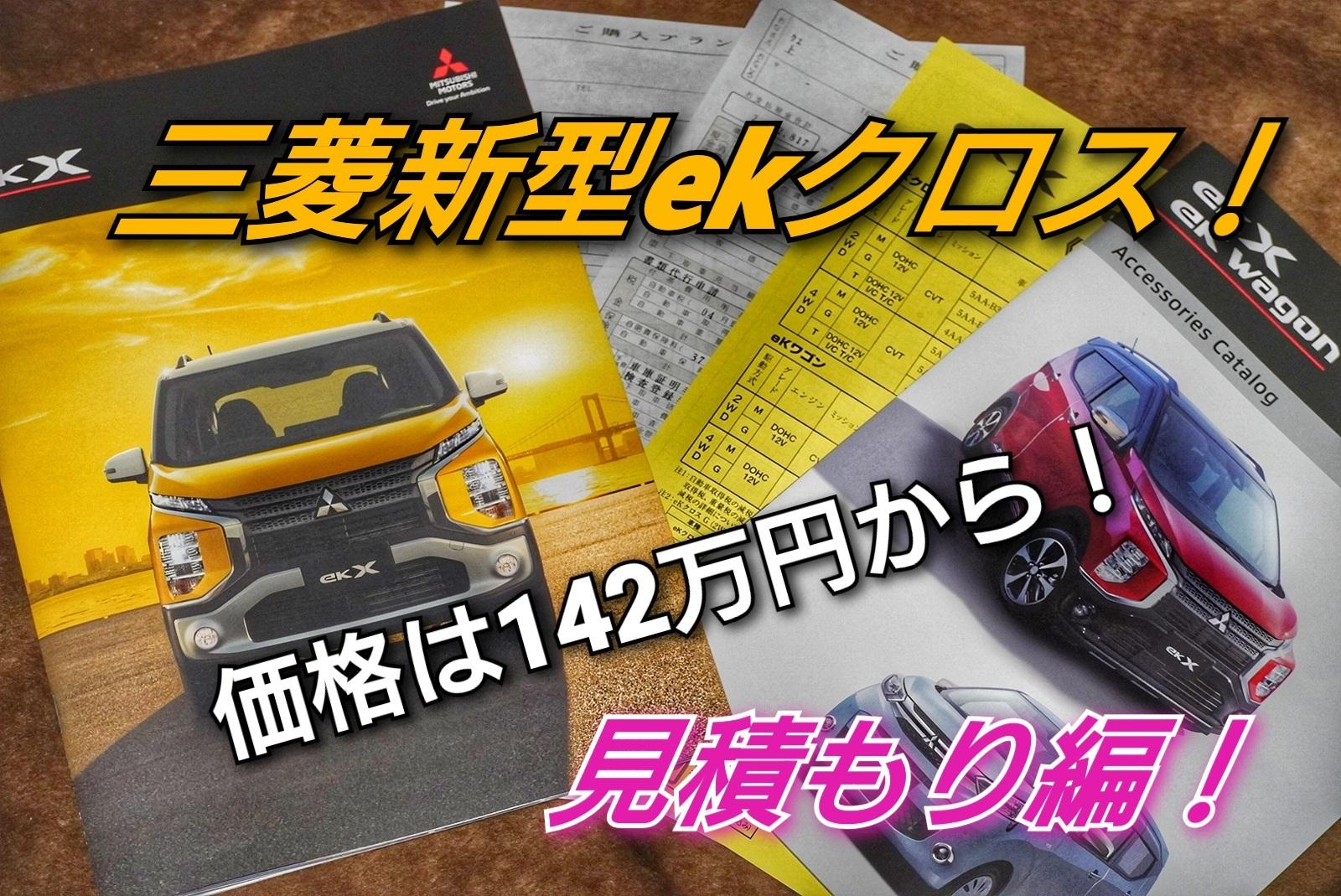 【価格は142万円から!】見積もり編!!三菱新型ekクロスインプレッション!③