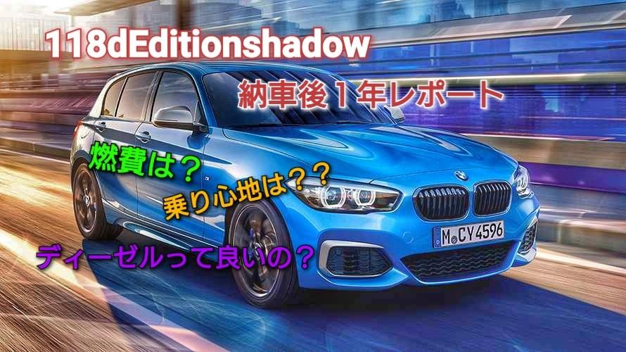 【走行距離15,000km】BMW 118dEditionShadow 納車後1年レポート編!