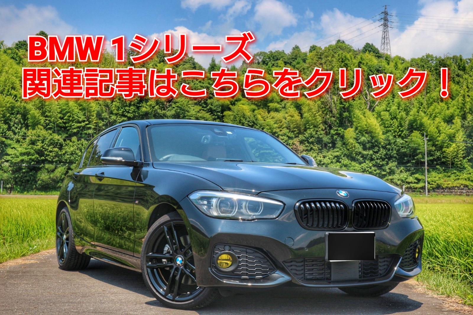 BMW1シリーズ関連記事まとめ