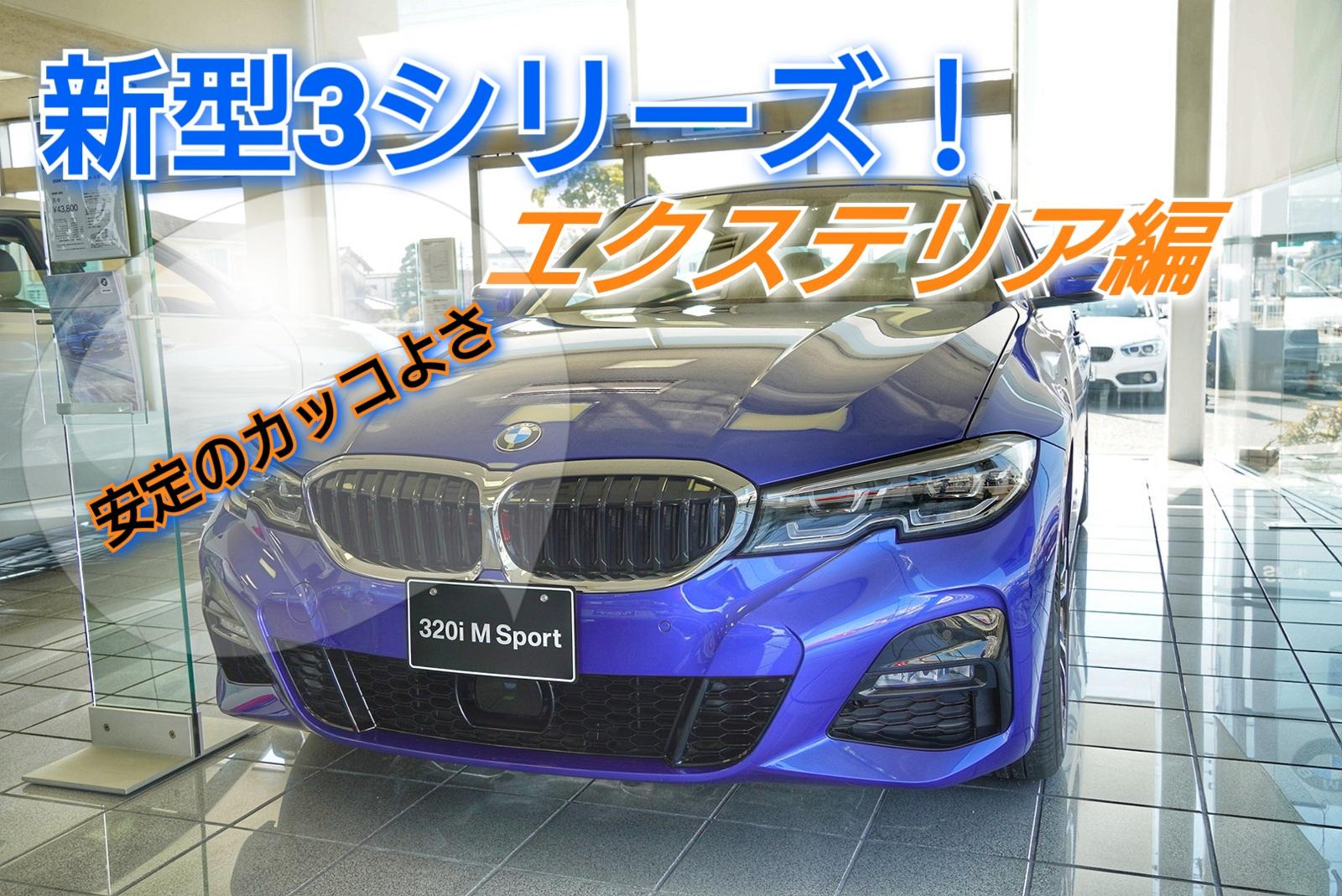 【安定のカッコよさ】エクステリア編!新型3シリーズインプレッション!①