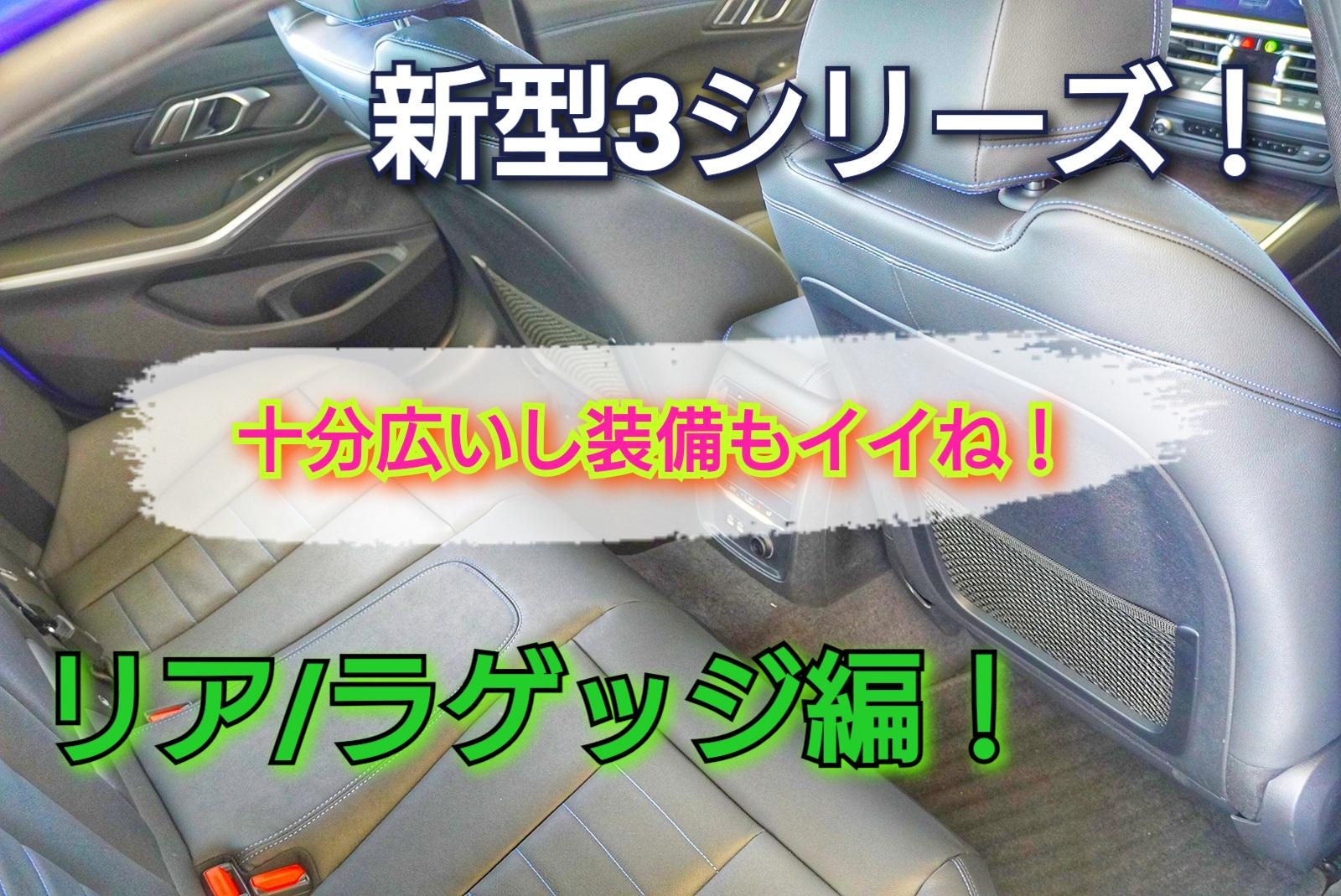【広さは十分!】リア/ラゲッジ編!新型3シリーズインプレッション!③