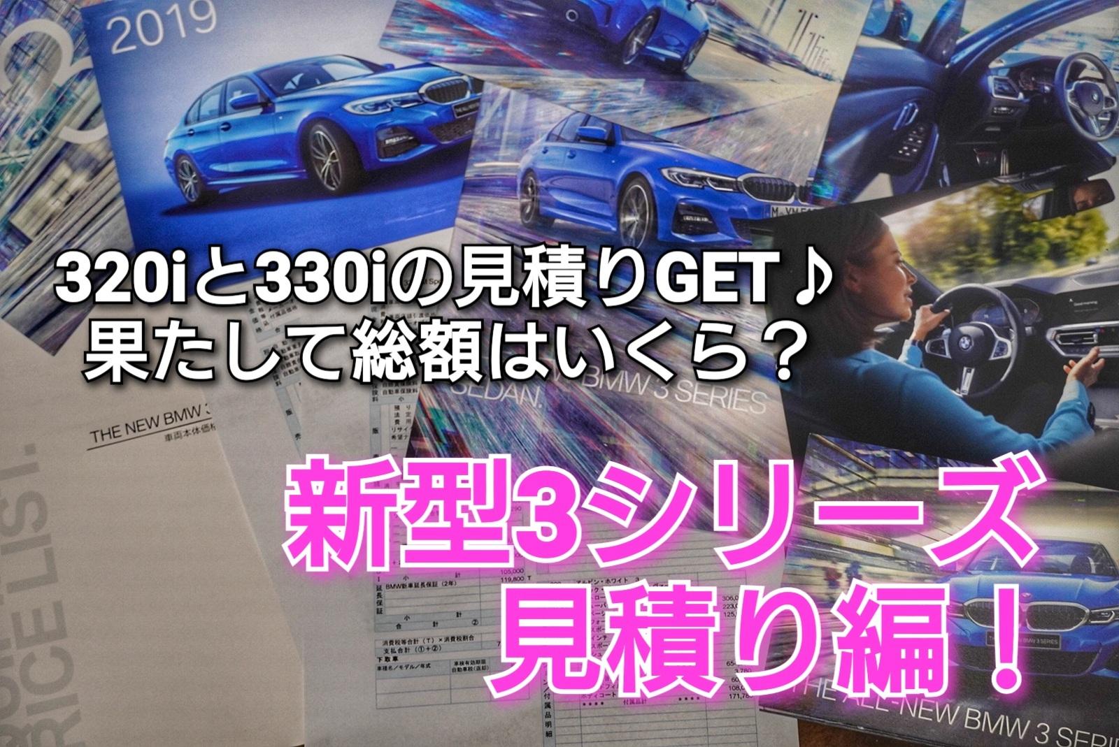 【最新版】価格はどうか?見積もり編!新型3シリーズインプレッション!