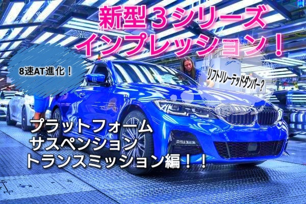 【プラットフォーム/サスペンション/トランスミッションを紹介】新型3シリーズインプレッション!⑮