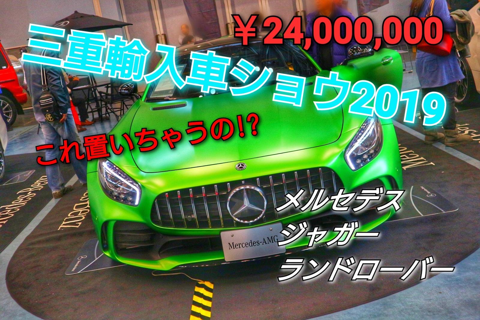 【GT-Rは反則でしょw】メルセデス/ジャガー/ランドローバー編!三重輸入車ショウ2019!