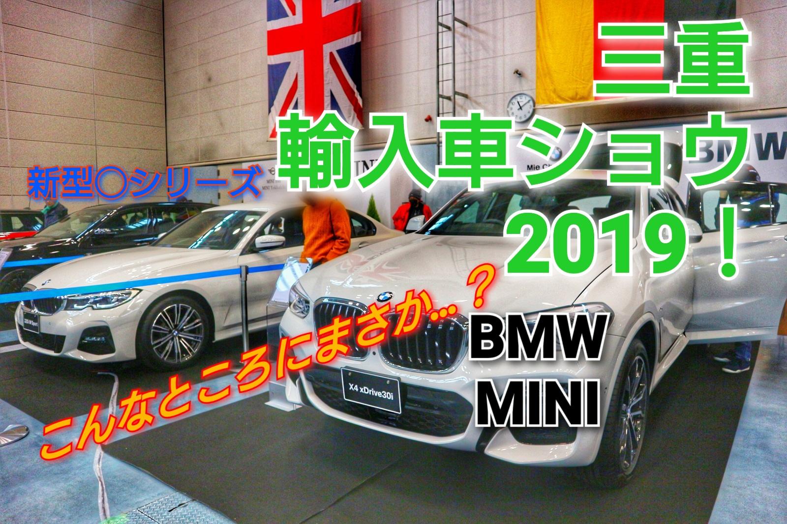 【新型〇シリーズの姿を捉えた…!】BMW/MINI編!三重輸入車ショウ2019!