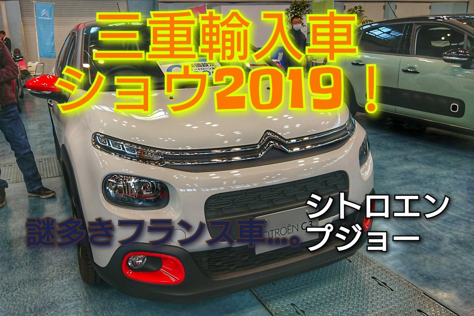 【謎多きフランス車…】シトロエン/プジョー編!三重輸入車ショウ2019!