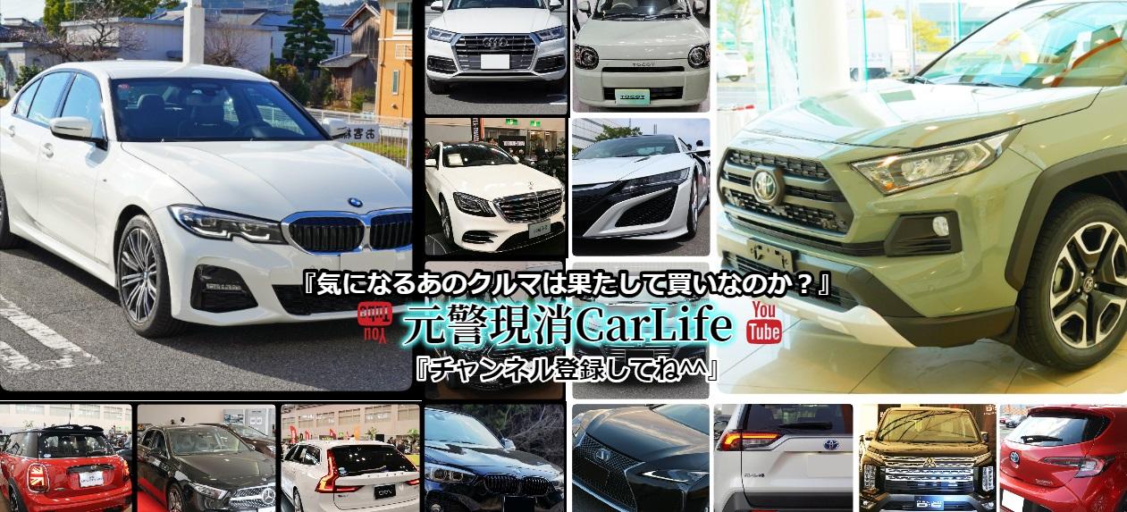 【YouTube】元警現消CarLife/ゼミッタ