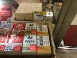 新井紀子氏の本VS拙著