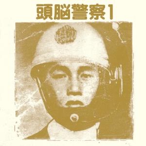 頭脳警察50周年プロジェクト