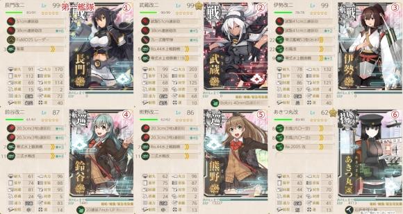 19冬E-3甲撃破ゲージ1